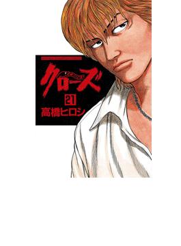【21-25セット】クローズ(少年チャンピオン・コミックス)