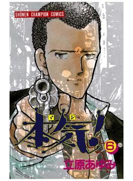 【6-10セット】本気!(少年チャンピオン・コミックス)