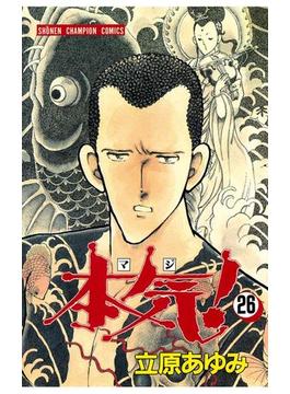 【26-30セット】本気!(少年チャンピオン・コミックス)