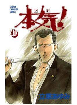 【41-45セット】本気!(少年チャンピオン・コミックス)