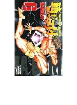 【6-10セット】範馬刃牙(少年チャンピオン・コミックス)