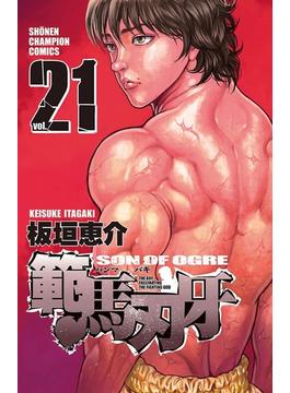 【21-25セット】範馬刃牙(少年チャンピオン・コミックス)