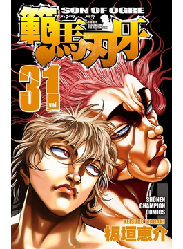 【31-35セット】範馬刃牙(少年チャンピオン・コミックス)