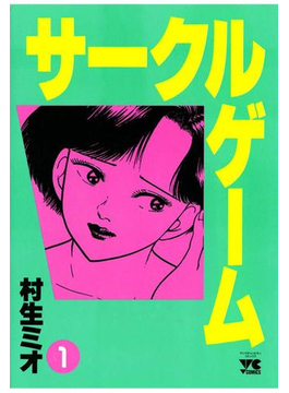 【1-5セット】サークルゲーム(ヤングチャンピオン・コミックス)