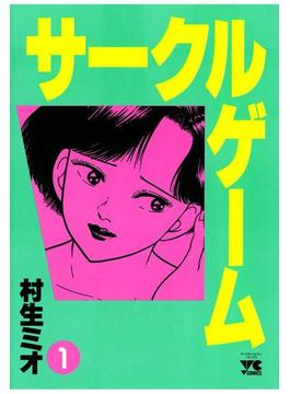 【全1-22セット】サークルゲーム(ヤングチャンピオン・コミックス)