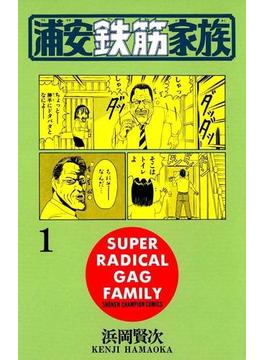 【全1-31セット】浦安鉄筋家族(少年チャンピオン・コミックス)