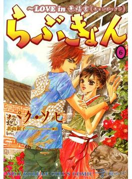 【6-10セット】らぶきょん~LOVE in 景福宮(ウンポコ・コミックス・デラックス )