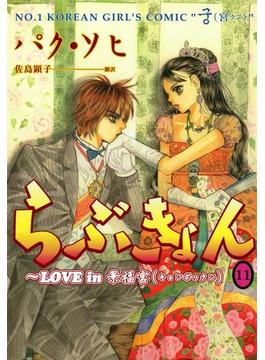 【11-15セット】らぶきょん~LOVE in 景福宮(ウンポコ・コミックス・デラックス )