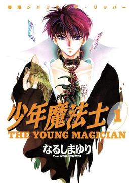 【1-5セット】少年魔法士(WINGS COMICS)