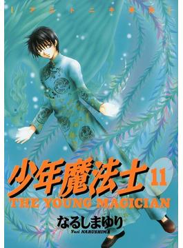 【11-15セット】少年魔法士(WINGS COMICS)