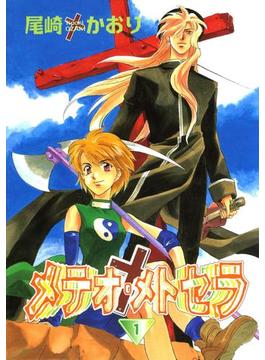 【1-5セット】メテオ・メトセラ(WINGS COMICS)