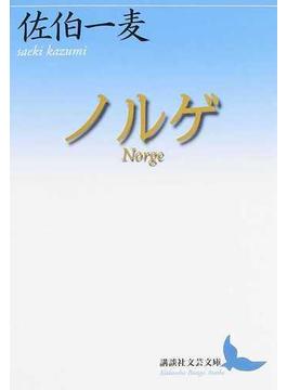 ノルゲ(講談社文芸文庫)
