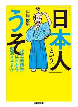 「日本人」という、うそ 武士道精神は日本を復活させるか(ちくま文庫)