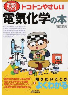 トコトンやさしい電気化学の本