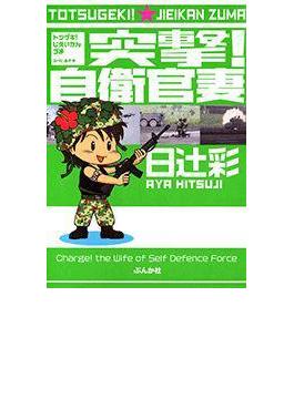 【全1-6セット】突撃!自衛官妻(ホラーM)