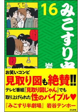 【16-20セット】みこすり半劇場(みこすり半劇場)