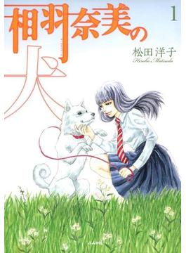 【全1-2セット】相羽奈美の犬(ホラーM)