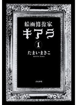 【全1-2セット】絵画修復家キアラ(ホラーM)