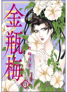 【11-15セット】まんがグリム童話 金瓶梅