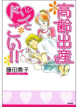 【全1-5セット】高齢出産ドンとこい!!(ホラーM)