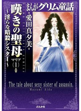 【全1-2セット】まんがグリム童話 嘆きの聖母~淫らな暗殺シスター~