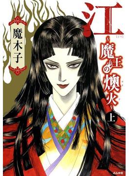 【全1-2セット】江~魔王の燠火~