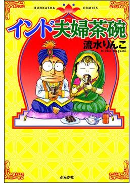 【1-5セット】インド夫婦茶碗