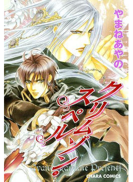 【全1-6セット】クリムゾン・スペル(Charaコミックス)
