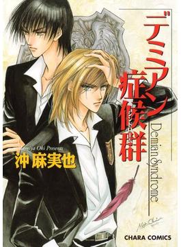 【全1-7セット】デミアン症候群(Charaコミックス)