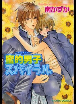 【全1-4セット】蜜的男子スパイラル(Charaコミックス)