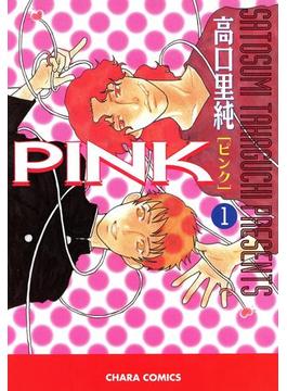 【全1-3セット】PINK(Charaコミックス)