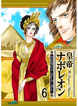 【6-10セット】皇帝ナポレオン