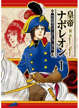 【全1-12セット】皇帝ナポレオン