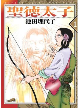 【1-5セット】聖徳太子