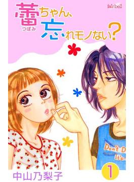 【1-5セット】蕾ちゃん、忘れモノない?(フェアベルコミックス)