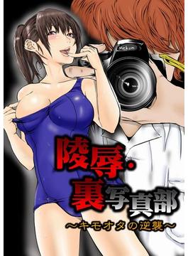 【6-10セット】陵辱・裏写真部~キモオタの逆襲~【フルカラー】(エロマンガ島)