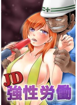 【全1-12セット】JD強性労働~汗臭オヤジ達の生贄~(エロマンガ島)