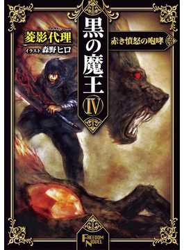 黒の魔王 4 赤き憤怒の咆哮(FREEDOM NOVEL(フリーダムノベル))