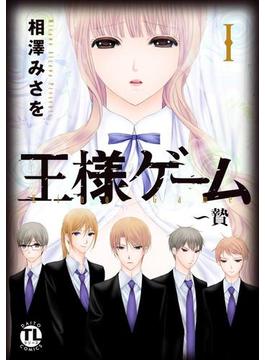 【全1-5セット】王様ゲーム~贄(恋愛宣言 )