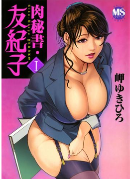 【1-5セット】肉秘書・友紀子(メンズ宣言)