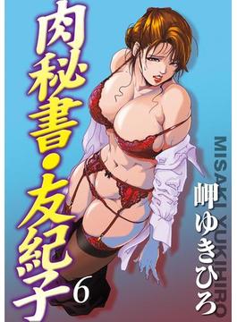 【6-10セット】肉秘書・友紀子(メンズ宣言)