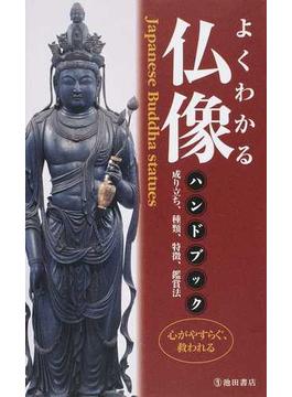 よくわかる仏像ハンドブック 成り立ち、種類、特徴、鑑賞法 心がやすらぐ、救われる