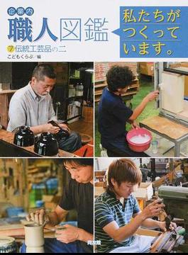企業内職人図鑑 私たちがつくっています。 7 伝統工芸品 2