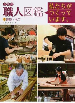 企業内職人図鑑 私たちがつくっています。 8 建築・木工