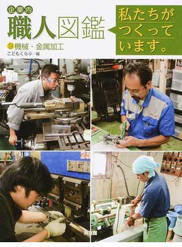 企業内職人図鑑 私たちがつくっています。 9 機械・金属加工