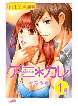 【1-5セット】アニ*カレ『フレイヤ連載』(フレイヤコミックス)