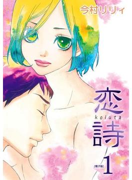 【1-5セット】恋詩(フレイヤコミックス)