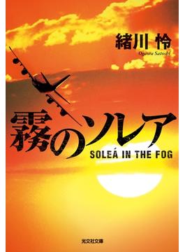 霧のソレア