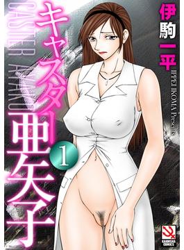 【全1-3セット】キャスター亜矢子