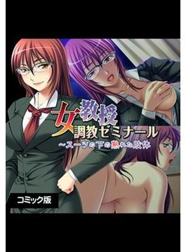 【全1-2セット】女教授調教ゼミナール~スーツの下の熟れた肢体~【コミック版】(カゲキヤコミック)